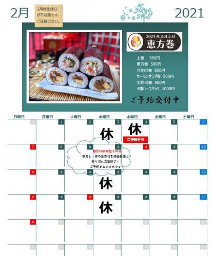 カレンダー jpeg.JPG