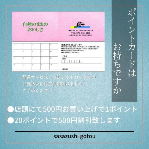 ポイントカード 画像.jpg