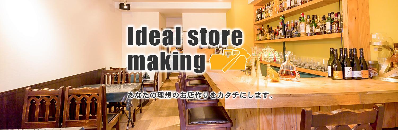 リゾート風の内装工事はお任せ!東京・神奈川で店舗改装を行う業者【アロハ工務店】 | 理想のお店作りをカタチにします