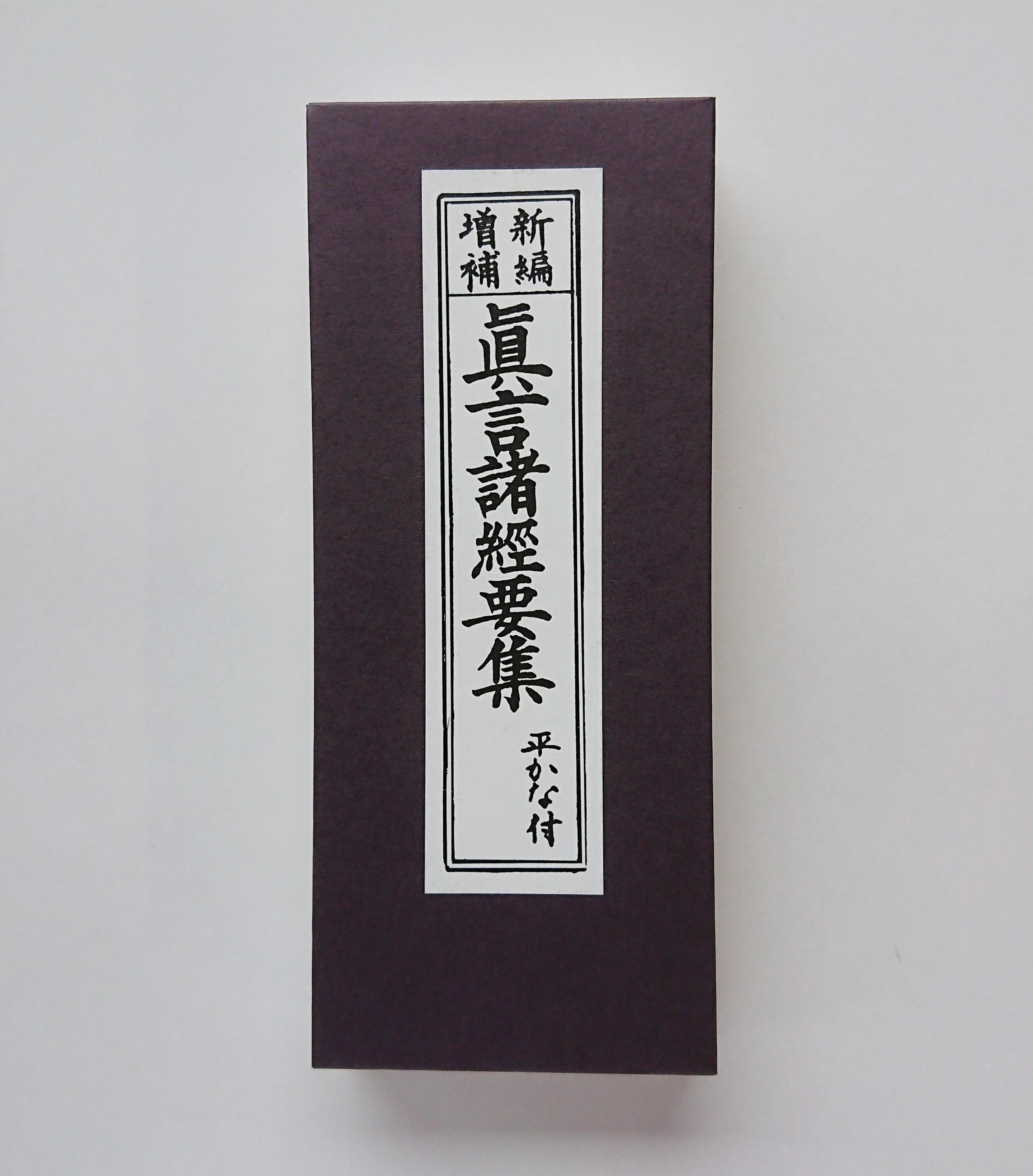 shingonshokyouyoushuu.JPG
