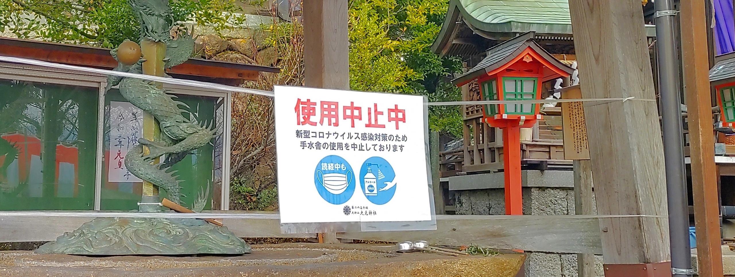 temizu_shiyouchuushi.jpg
