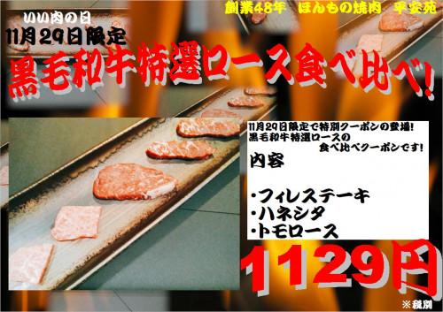 いい肉の日.JPG
