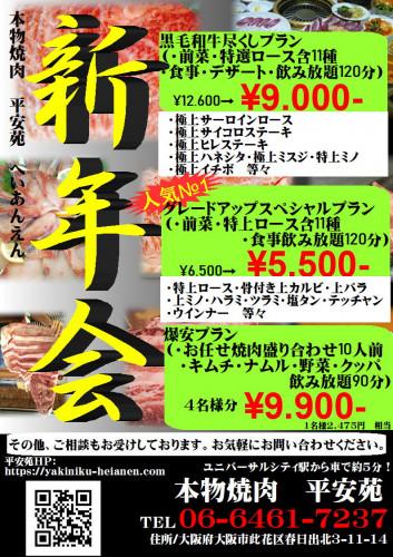新年会.JPG
