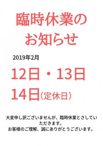臨時休業の お知らせ.jpg