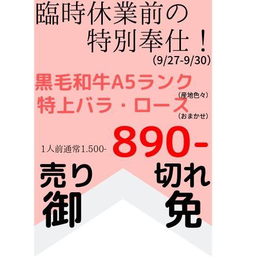 臨時休業前の 特別奉仕!!.jpg