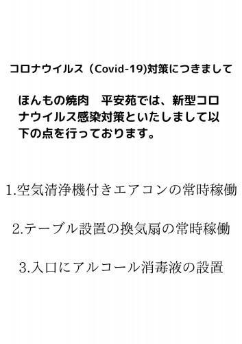 コロナウイルス(Covid-19)対策につきまして.jpg