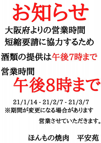 お知らせ延長.jpg