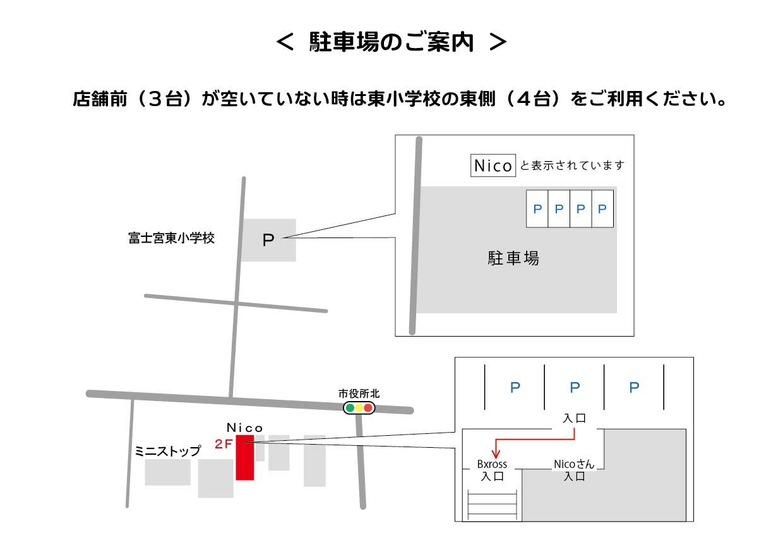 駐車場案内-01.jpg