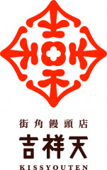 街角饅頭店 吉祥天 KISSYOUTEN
