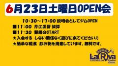 6月23日土曜日OPEN会.jpg