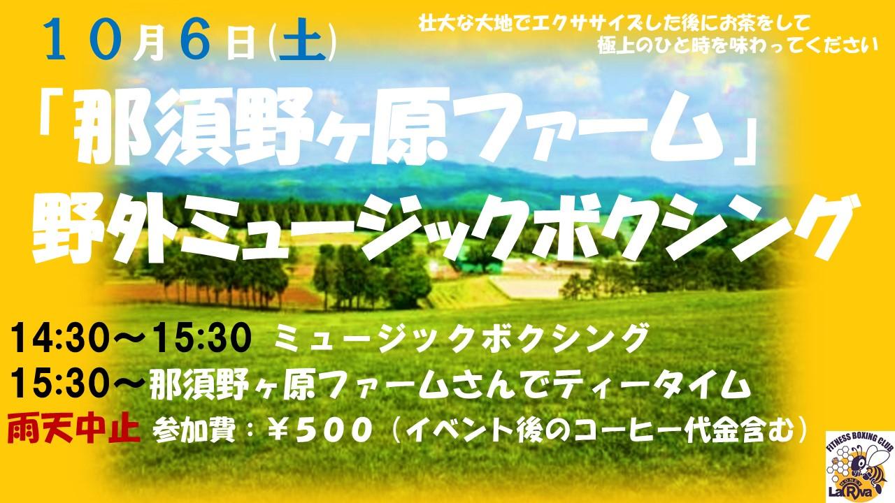 イベント那須野ヶ原ファーム ボクシング.jpg
