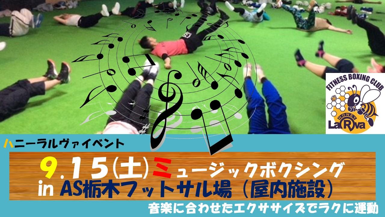 9.15ミュージックエクササイズ.jpg