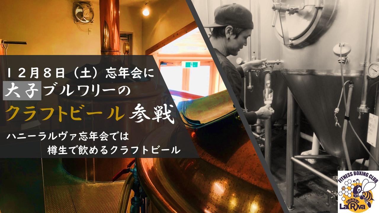 忘年会にクラフト参戦.jpg