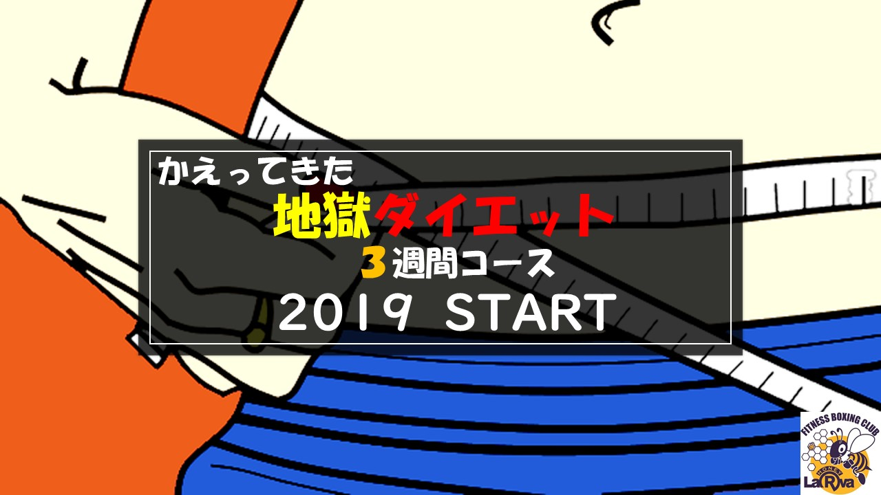 Re地獄ダイエット.jpg