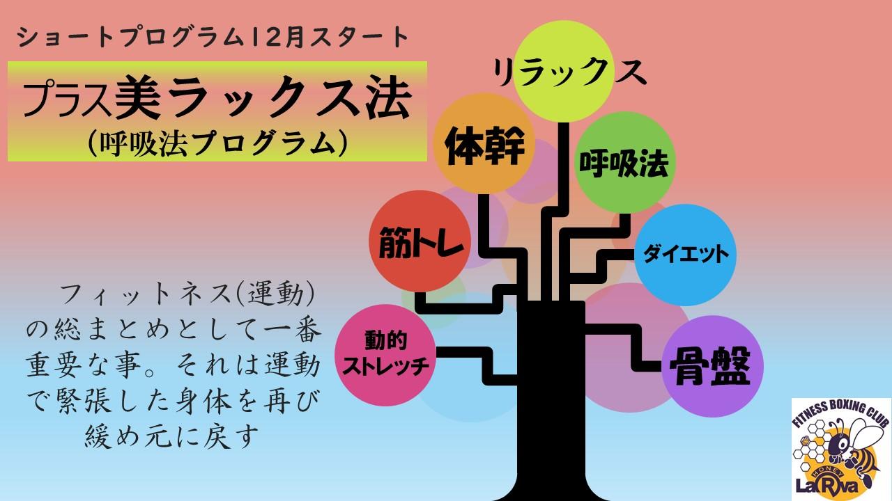 プラスリラックス法.jpg