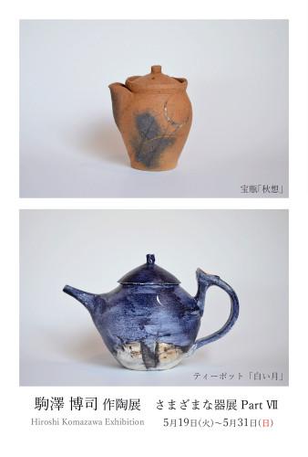 駒澤博司DM2020.gif