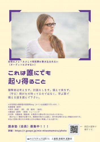 紫とクリーム色の家庭内暴の啓発ポスター.png