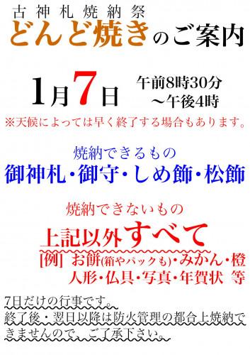 どんど焼き案内.jpg