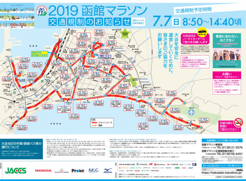 map2019omote_l_page-0001.jpg