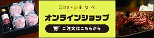 洋食のまなべバナー.jpg