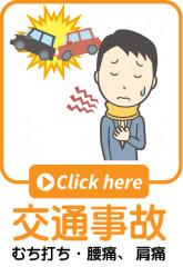 ピクト 交通事故.jpg