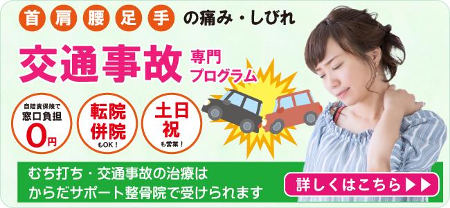 交通事故プログラム バナー.png
