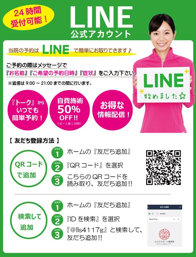 LINE問い合わせバナー.jpg