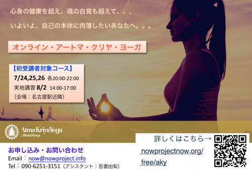 OL-AKY案内チラシ for FB.jpg