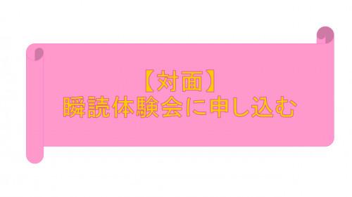 瞬読申込ボタン.png