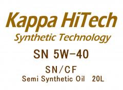 Kappa Hitieh 5W-40 ペール用.JPG