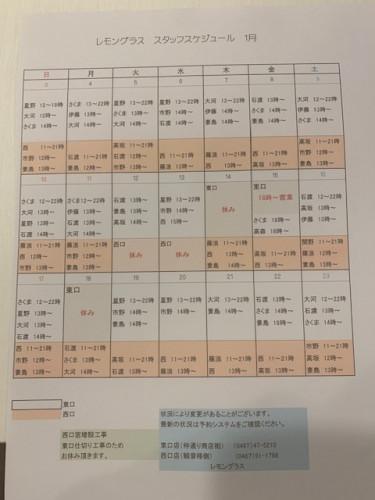 1月シフト.JPG