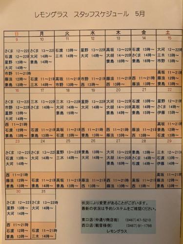 5月スケジュール.jpg