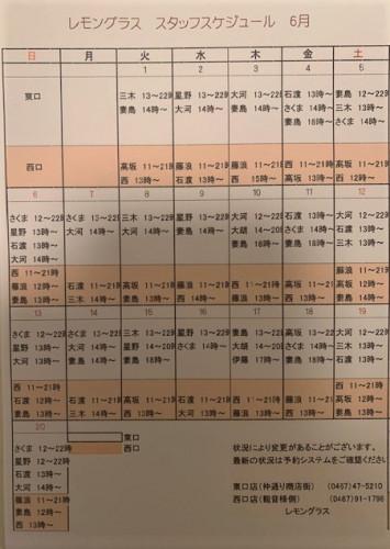 6月 スケジュール.jpg
