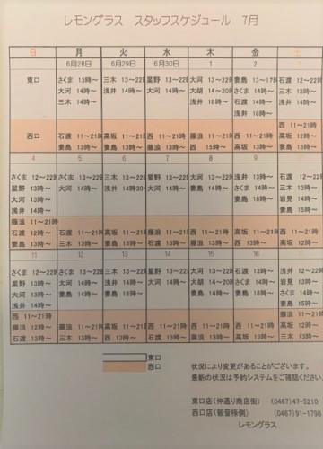 7月上旬スケジュール.jpg