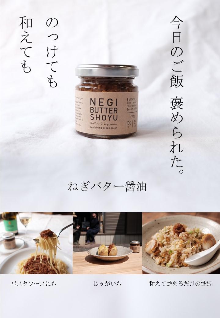 ねぎバター醤油ポップ 彼氏.jpg