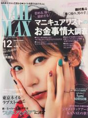 ネイルMAX12月号表紙.jpg