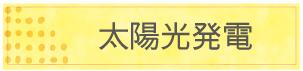 あずみ電工,長崎,諫早,大村,島原,電気工事,エアコン,修理,安い,森