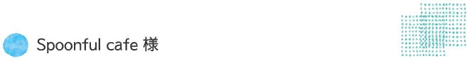 spoonfulcafe,スプーンフルカフェ,長崎,諫早,大村,島原,電気,工事,電気工事,格安,エアコン,リフォーム,あずみ電工
