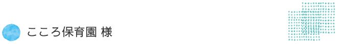 こころ保育園,長崎,諫早,大村,島原,電気,工事,電気工事,格安,エアコン,リフォーム,あずみ電工