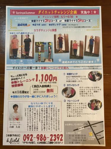NEWS2021春裏.jpg