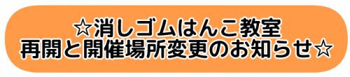 お知らせアイコン.png