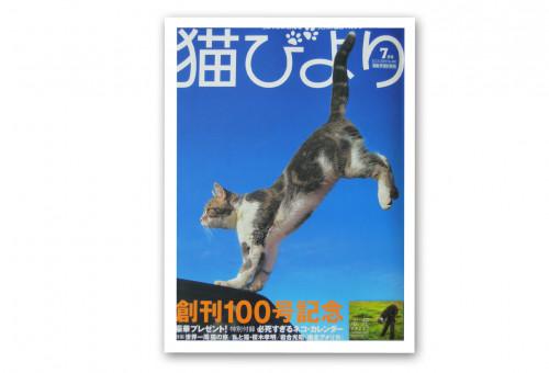 お知らせ 猫びより3.jpg