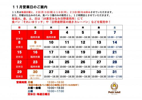11月営業日のご案内-1.jpg