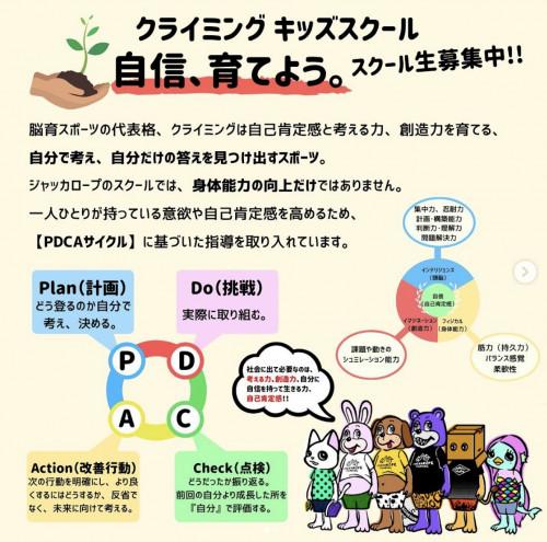 キッズスクール日曜開校!!