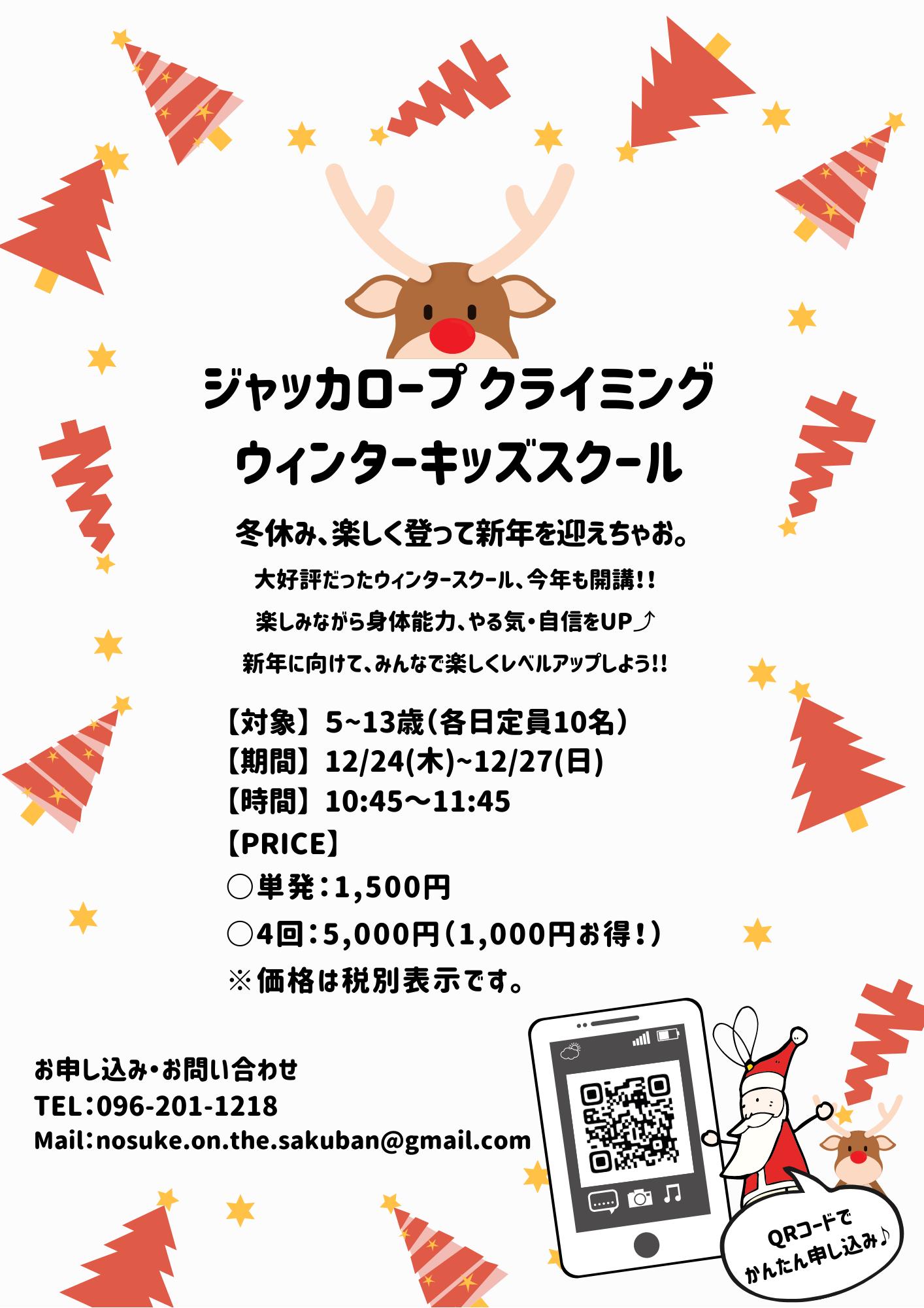 夏休みイベントのコピーのコピーのコピー-2.png