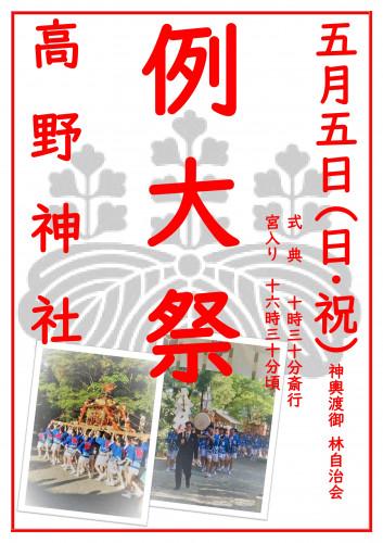 高野神社 ポスター4・523_page-0001 (1).jpg