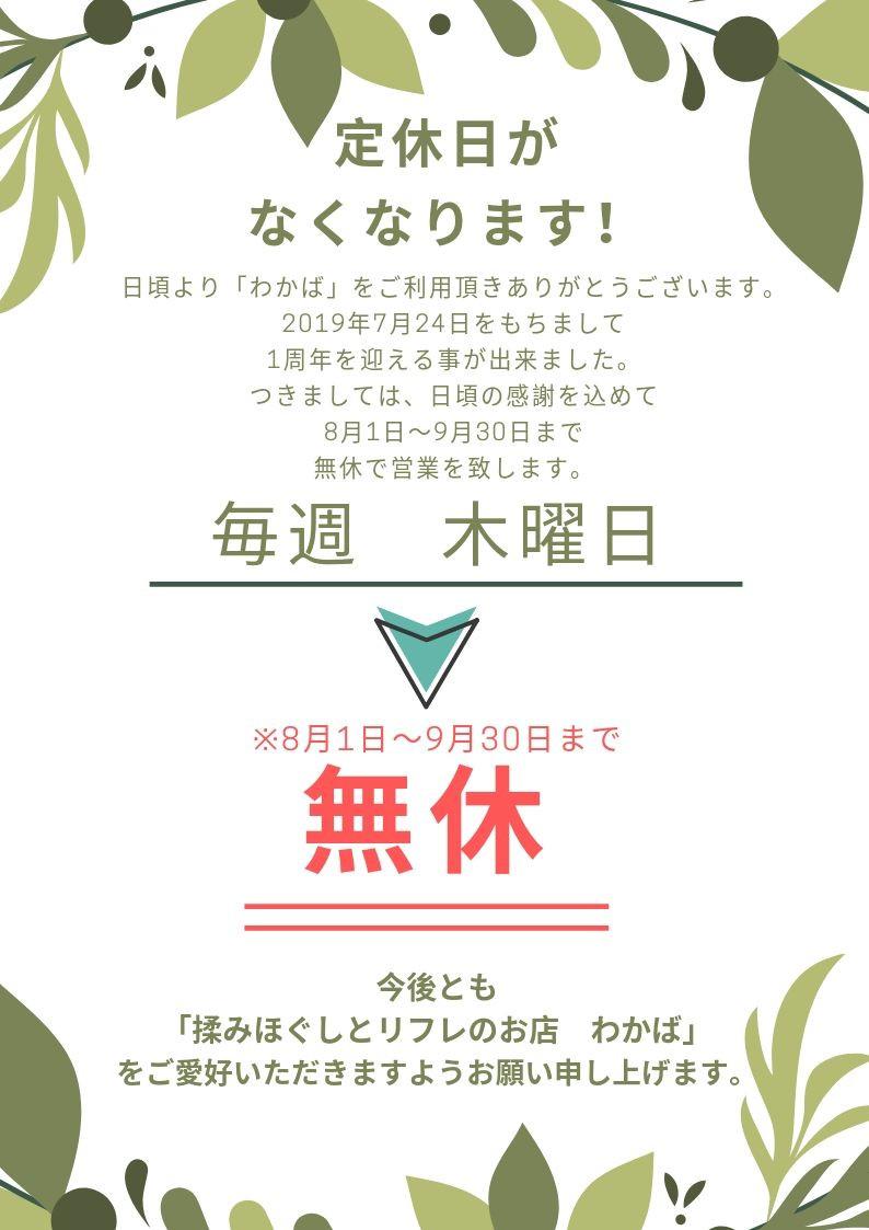 今月の定休日の お知らせ.jpg