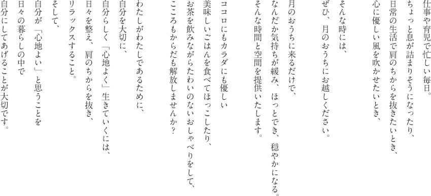 解放日テキスト.png