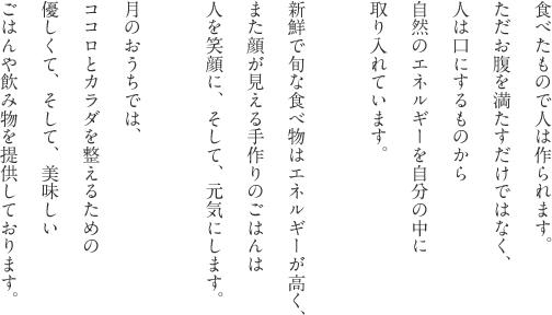 ごはんテキスト.png