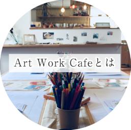 ARTworkカフェ.png